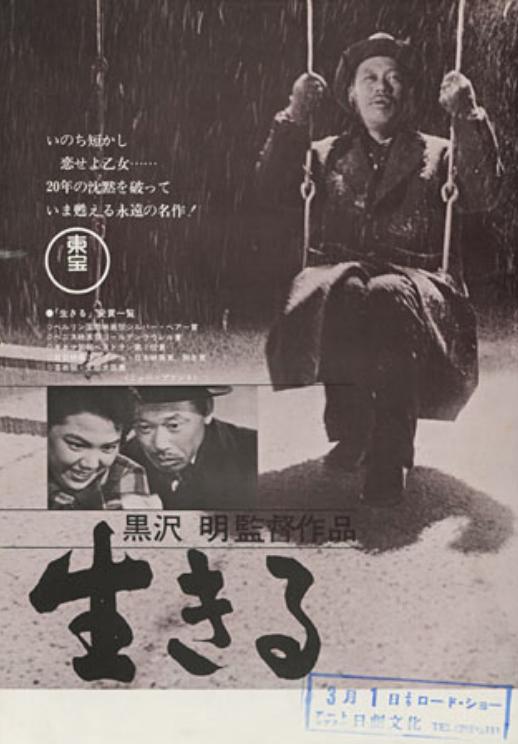 3 Ikiru (1952)
